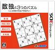 数独と3つのパズル~ニコリのパズルバラエティ~ 3DS