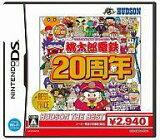 桃太郎電鉄20周年(ハドソン・ザ・ベスト) DS