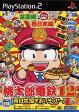 桃太郎電鉄12 西日本遍もありまっせー! PS2