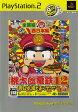 桃太郎電鉄12 西日本編もありまっせー!(PlayStation 2 the Best) PS2