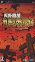 天外魔境 第四の黙示録/PSP//A 全年齢対象 コナミデジタルエンタテインメント ULJM-05106