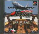 ジェットでGO! JAL機内販売版プレイステーションソフト/シミュレーション・ゲーム