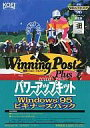 Win95 CDソフト ウイニングポスト2プラスwithパワーアップキット