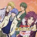 CDドラマコレクションズ 金色のコルダ2 熱風ウィング