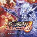真・三國無双 MULTI RAID オリジナル・サウンドトラック