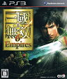 真・三國無双6 Empires(エンパイアーズ) PS3