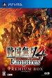 戦国無双4 Empires(エンパイアーズ) プレミアムボックス Vita