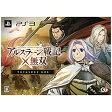 アルスラーン戦記×無双 TREASURE BOX PS3