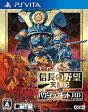 信長の野望・天翔記 with パワーアップキット HD Version Vita