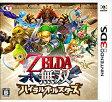 ゼルダ無双 ハイラルオールスターズ 3DS