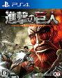 進撃の巨人 PS4