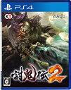 討鬼伝2 PS4