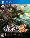 討鬼伝2 TREASURE BOX PS4