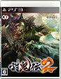 討鬼伝2 PS3