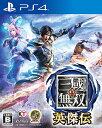 真・三國無双 英傑伝 PS4
