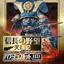 コーエーテクモゲームズ 〔Win版〕信長の野望 天翔記 with パワーアップキット ~ HD Version