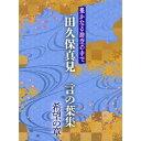 遙かなる時空の中で 田久保真見 言の葉集 希望の章/CD/ コーエーテクモゲームス KECH-1898
