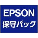 エプソン LP-S3550用 Goパック/保証期間終了後1年間出張保守