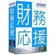 EPSON/エプソン 財務応援R4Lite Ver.16.2 機能改善版 1U