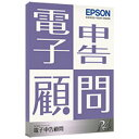 EPSON KDS1V172 電子申告顧問R4 1ユーザー Ver.17.2の価格を調べる