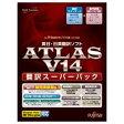 富士通 ATLAS 翻訳スーパーパック V14.0
