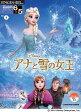 STAGEA・EL ディズニー 6~5級 Vol.1 アナと雪の女王/ヤマハ音楽振興会