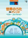 STAGEAポピュラーG7-689世界のうたDEアレンジベストコレクショ楽譜を 一般財団法人ヤマハ音楽振興会