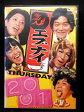 その他 DVD レ)雨上がり決死隊/エブナイ THURSDAY 2001