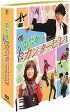 のだめカンタービレ DVD-BOX/DVD/ASBP-3741