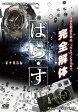 ばら・す ~精密機器編~/DVD/PCBC-11158