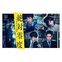絶対零度~未然犯罪潜入捜査~ DVD-BOX/DVD/ フジテレビジョン PCBC-61774