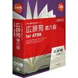 ジャストシステム 広辞苑 第六版 for ATOK /1431081