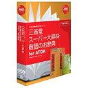 ジャストシステム 三省堂 スーパー大辞林・敬語のお辞典 for ATOK /1432188