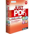 ジャストシステム JUST PDF 3 (作成・編集・データ変換)
