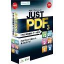 ジャストシステム JUST PDF 3 (作成・高度編集・データ変換)