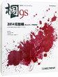 管理工学研究所 桐9s 2014E割版 Excelユーザ優待版