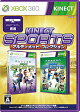 Kinect スポーツ: アルティメット コレクション XB360