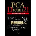 ピーシーエー PCA Dream21 Rev.3 仕入在庫管理モジュール /ZP3-DREAM21R3/SHIIRE
