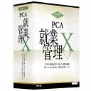 PCA就業管理X クラウド 1CAL36ヶ月利用パック PSGK1C36M