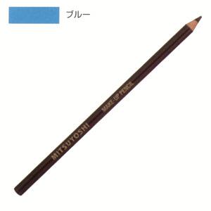 三善 メークアップペンシル アイライナー ブルー MY30ー210269