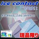 アイスコンタクト・ガーゼケット 〔西川リビング〕 シングルサイズの画像
