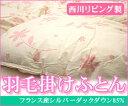 西川リビング 西川 羽毛ふとん 安心の日本製 29,900→19,900 フランス産シルバーダックダウン85%、羽毛掛けふとん、150×210の画像