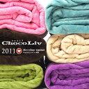 「ChocoLiv(ショコリブ)」マイクロファイバー毛布シングルサイズ(140×200cm)の画像