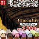 西川 毛布 マイクロファイバー毛布/ブランケット ショコリブ軽量ふんわり 毛布の画像