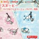 西川リビング スヌーピーのマイクロファイバー毛布 ニューマイヤー毛布スヌーピーの画像