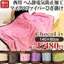 西川リビング ChocoLiv ショコリブ ヘム静電気防止加工 マイクロファイバーマイケット / ひざ掛け毛布 140×80cmの画像