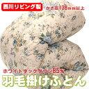 西川リビング 西川 羽毛ふとん 安心の日本製 20,000→10,000 ホワイトダックダウン85%、羽毛掛けふとん、150×210の画像