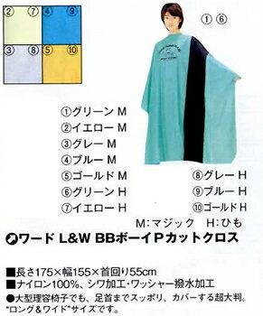ワード L&W BBボーイ Pカットクロス ヒモ付 イエロー