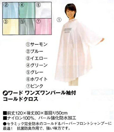 ワード ワンズワンパール袖付コールドクロス ピンク