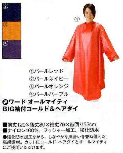 ワード オールマイティ BIG袖付コールド&ヘアダイ パールネイビー